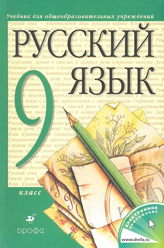 Русский язык. 9 класс. Учебник для общеобразовательных  учреждений.