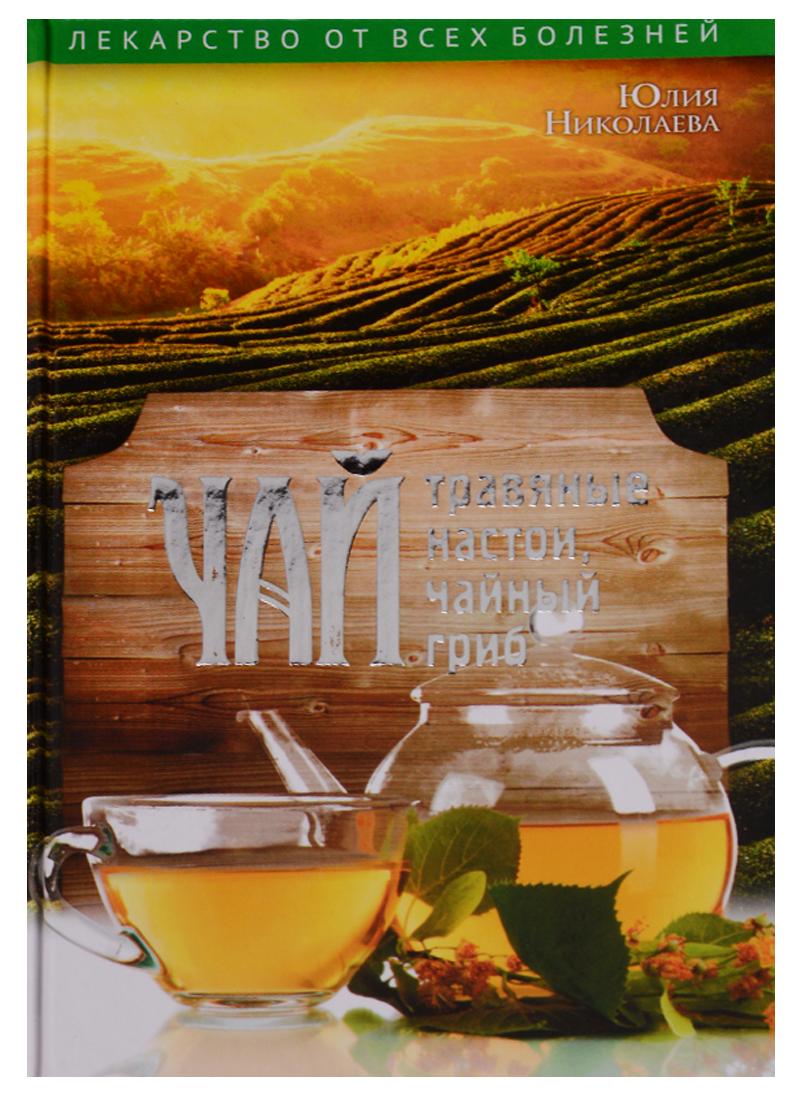 Николаева Ю. Чай, травяные настои, чайный гриб чайный чай ebony