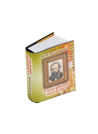 Достоевский Ф. Скверный анекдот. Рассказ (миниатюрное издание) испанская эпиграмма миниатюрное издание