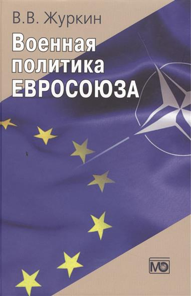 Военная политика Евросоюза