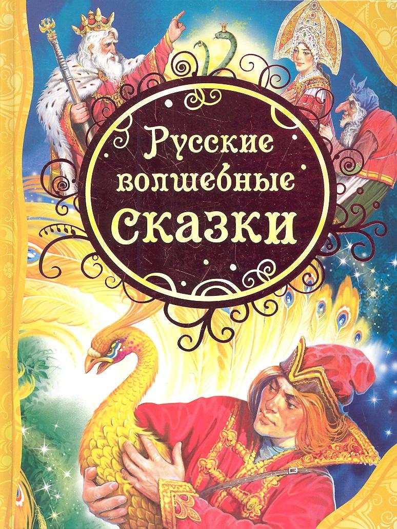 Нечитайло В. (худ.) Русские волшебные сказки
