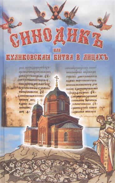 Мешков В., Перова Г. Синодикъ или Куликовская битва в лицах евгения перова к другому берегу