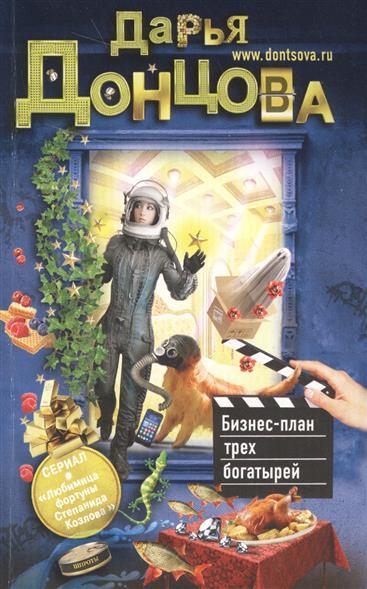 Донцова Д. Бизнес-план трех богатырей ISBN: 9785699929320 тарифный план