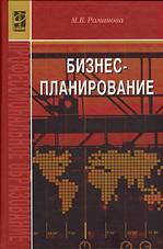 Романова М. Бизнес-планирование Романова
