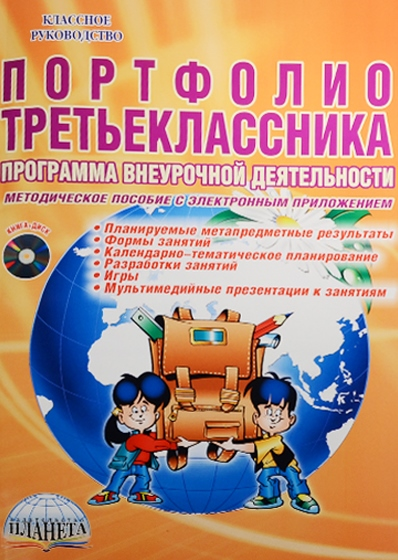 Портфолио третьеклассника. Программа внеурочной деятельности (+DVD)