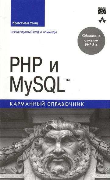 Уэнц К. PHP и MySQL. Карманный справочник пол хадсон php справочник