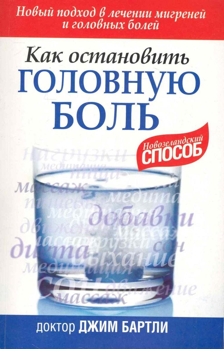 Бартли Д. Как остановить головную боль