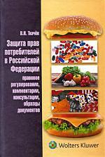 Защита прав потребителей в РФ Правовое регулирование…