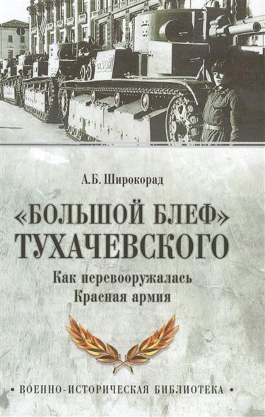 """""""Большой блеф"""" Тухачевского. Как перевооружалась Красная армия"""