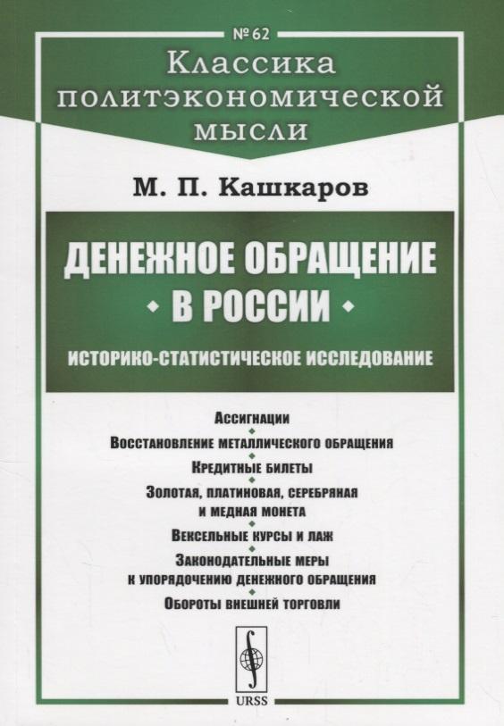 Кашкаров М. Денежное обращение в России: Историко-статистическое исследование