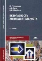 Сапронов Ю. Безопасность жизнедеятельности Сапронов семехин ю безопасность жизнедеятельности учебник