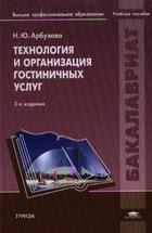Технология и организация гостиничных услуг. Учебное пособие. 3-е издание, исправленное
