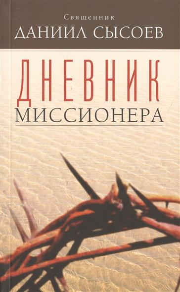 Сысоев Д. Дневник миссионера б д сурис фронтовой дневник дневник рассказы