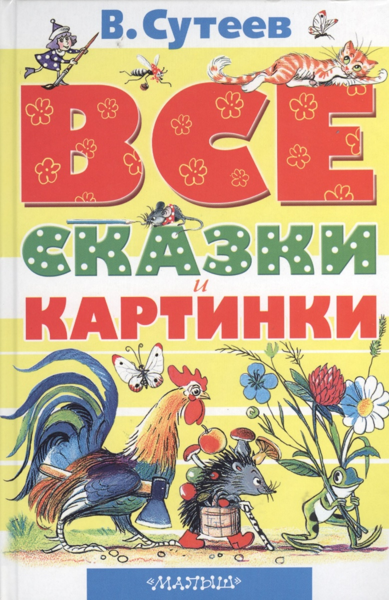 Сутеев В. Все сказки и картинки в сутеев сказки и картинки
