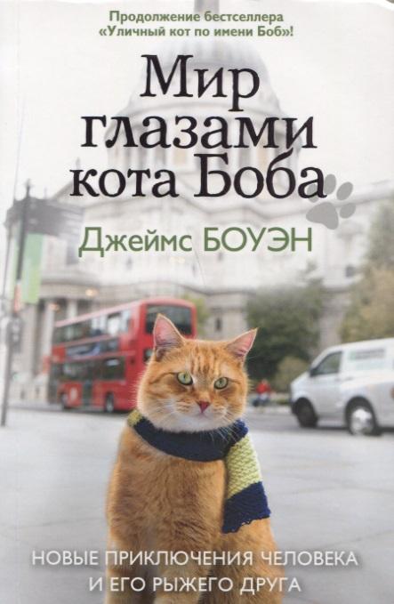 Боуэн Дж. Мир глазами кота Боба. Новые приключения человека и его рыжего друга россия и мир глазами друг друга из истории взаимовосприятия