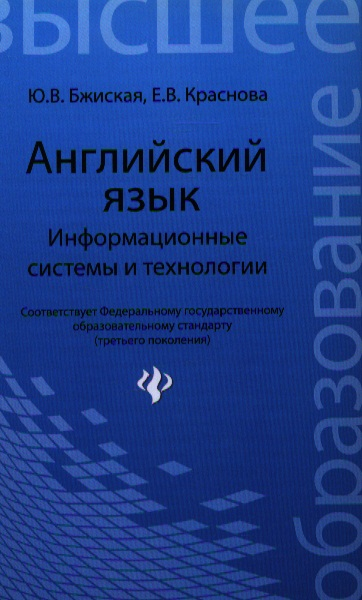 Бжиская Ю., Краснова Е. Английский язык: информационные системы и технологии. Издание второе