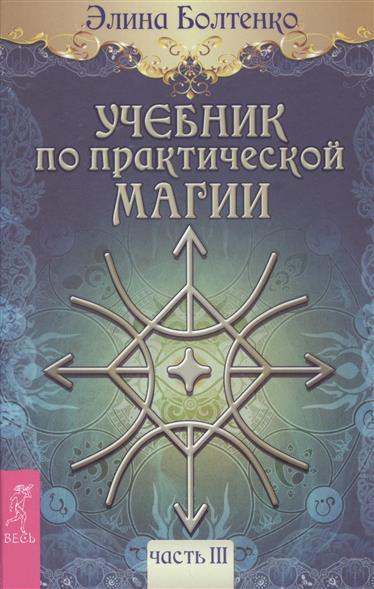 Болтенко Э. Учебник по практической магии. Часть III