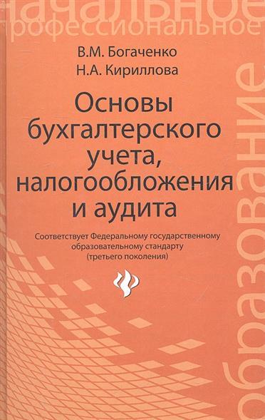 Основы бухгалтерского учета, налогообложения и аудита. Учебник