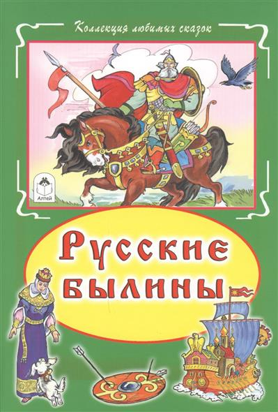 Голенищева О. (ред.) Русские былины надеждин н сост русские былины