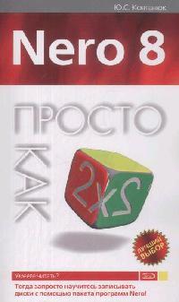 Ковтанюк Ю. Nero 8 Просто как дважды два видеосамоучитель nero 8 cd