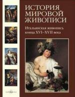 Вольф Г. История мировой живописи Итальянская живопись конца XVI-XVII века итальянская живопись xviii