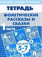 Созонова Н. и др. Фонетические рассказы и сказки Р/т ч.1 рассказы и сказки