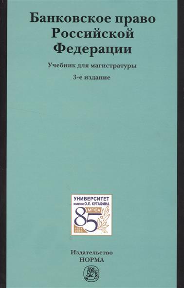 Банковское право Российской Федерации. Учебник для магистратуры