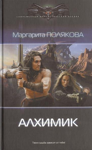 Полякова М. Алхимик