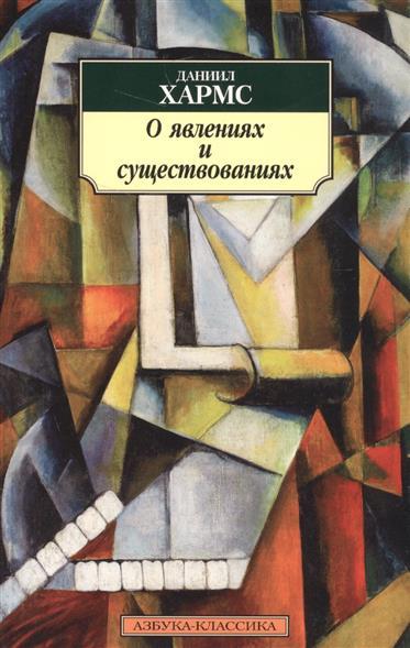 Хармс Д. О явлениях и существованиях. Хармс