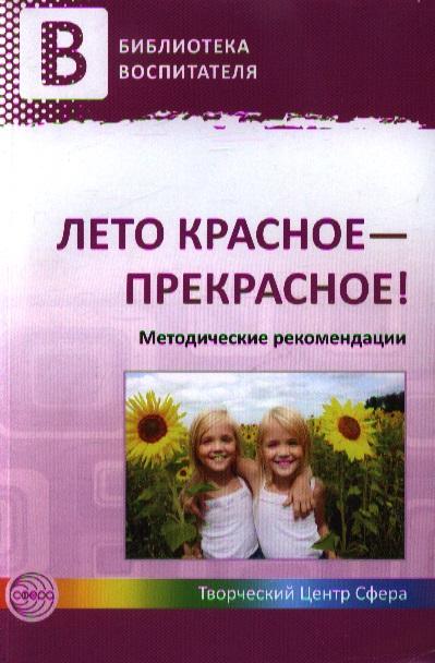 Чусовская А. (авт.-сост.) Лето красное - прекрасное! Методические рекомендации