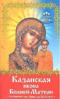 Баскакова Н. Казанская икона Божией Матери О помощи нам... икона божьей матери казанская 15х18