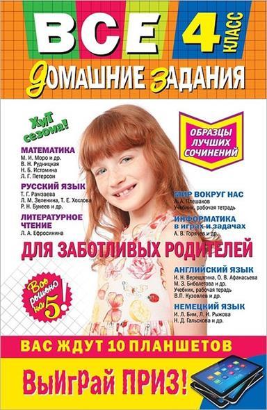 Все домашние задания. 4 класс. Решения, пояснения, рекомендации. 7-е издание, исправленное и дополненное
