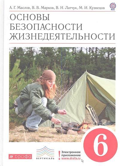 Основы безопасности жизнедеятельности. 6 класс. Учебник для общеобразовательных учреждений