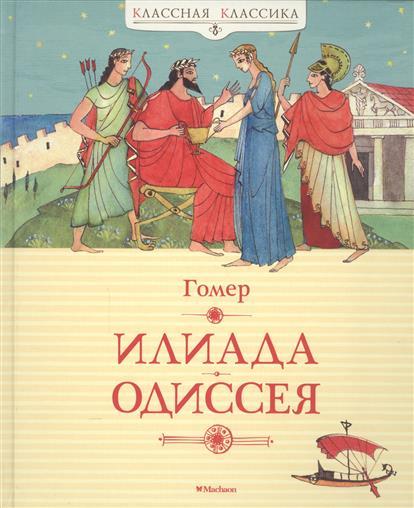 Гомер Илиада. Одиссея. Поэмы