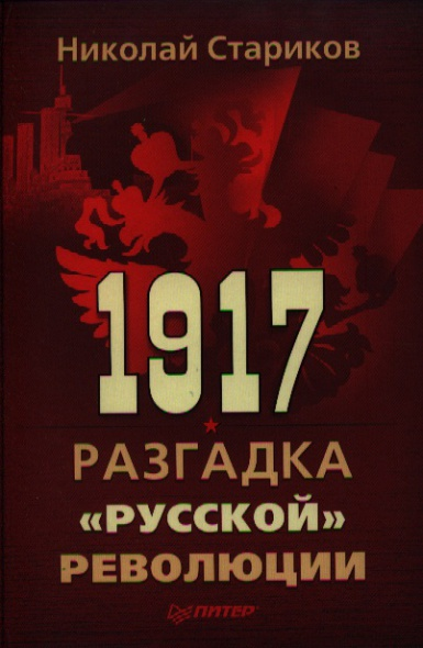 Стариков Н. 1917. Разгадка русской революции николай стариков 1917 разгадка русской революции