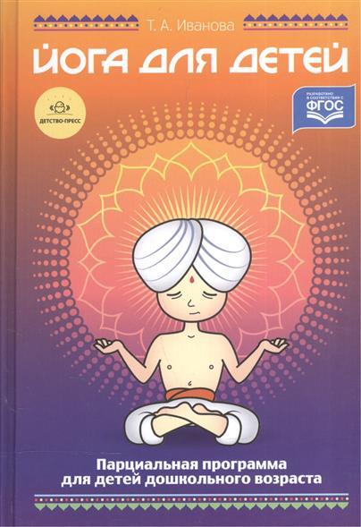 Иванова Т. Йога для детей. Парциальная программа для детей дошкольного возраста
