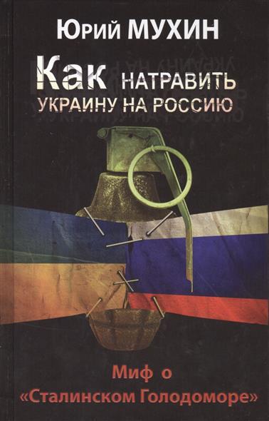 Как натравить Украину на Россию. Миф о