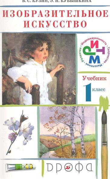 Изобразительное искусство 1 кл. Учебник