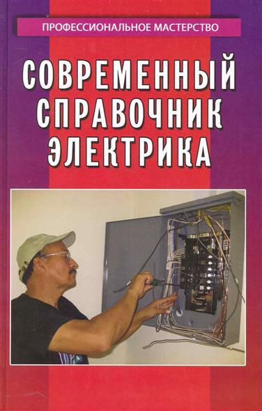 Суворин А. Современный справочник электрика электрика