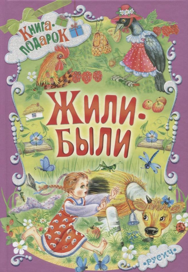 Агинская Е. (ред.) Жили-были кто мы жили были славяне
