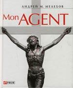 Mon Agent или история забывшего прошлое шпиона