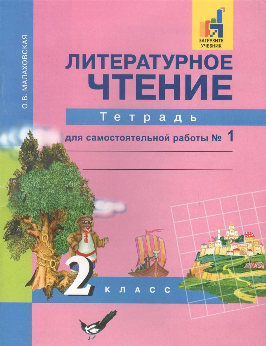 Малаховская О. Литературное чтение. Рабочая тетрадь. 2 класс. Часть 1