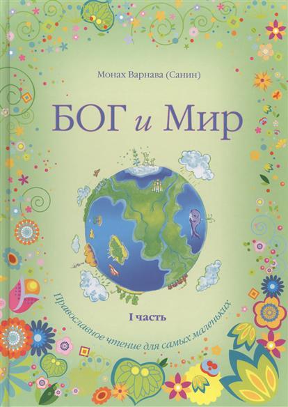 Бог и Мир. Часть I. Православное чтение для самых маленьких
