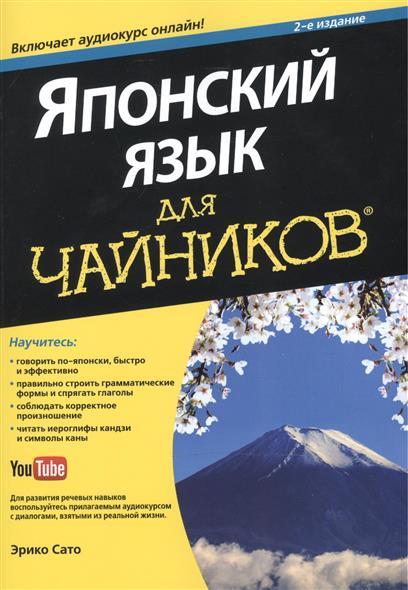 Сато Э. Японский язык для чайников польский язык для чайников