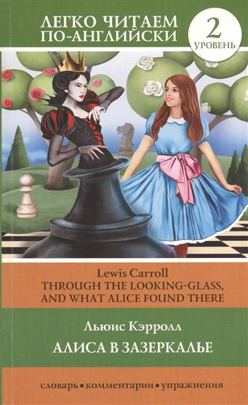 Алиса в зазеркалье = Through the Looking-glass, and What Alice Found There. 2 уровень