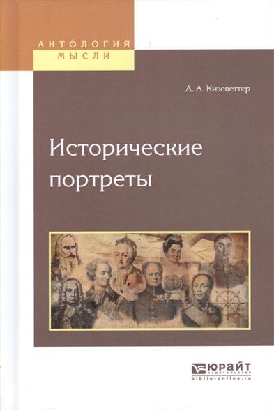 Кизеветтер А. Исторические портреты с н шубинский исторические портреты