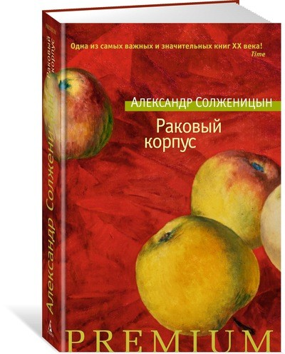 Солженицын А. Раковый корпус сараскина л солженицын