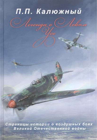 Легенда о Левом Усе. Страницы истории о воздушных боях Великой Отечественной войны