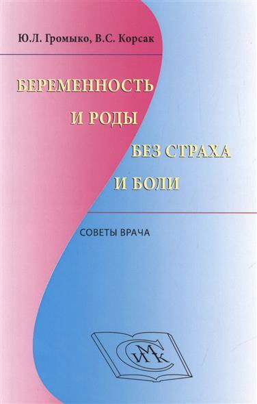 Громыко Ю., Корсак В. Беременность и роды без страха и боли. Советы врача цена