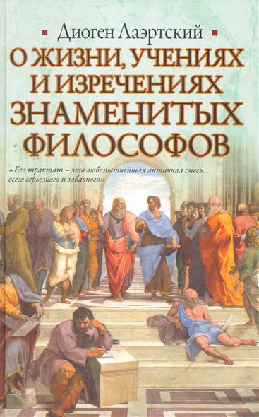 О жизни учениях и изречениях знаменитых философов